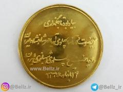 سکه یادبود برنجی شاه و فرح