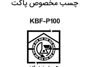 چسب مخصوص پاكت KBF-P100