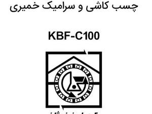 چسب کاشی و سرامیک خمیری KBF-C100