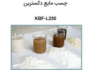 چسب مایع دکسترین KBF-L250