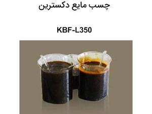چسب مایع دکسترین KBF-L350