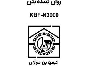روان کننده بتن KBF-N3000