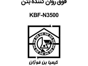 فوق روان کننده بتن KBF-N3500
