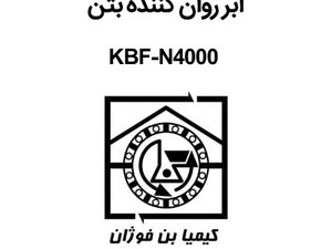 ابر روان کننده بتن KBF-N4000