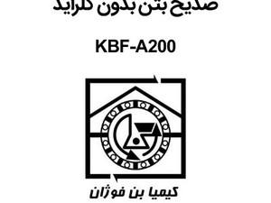 ضدیخ بتن بدون کلراید KBF-A200