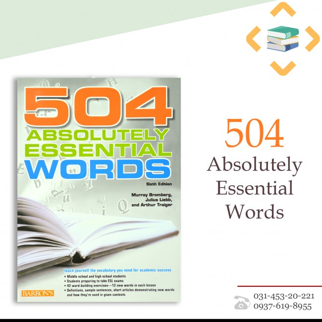 504 Absolutely Essential Word Plus CD