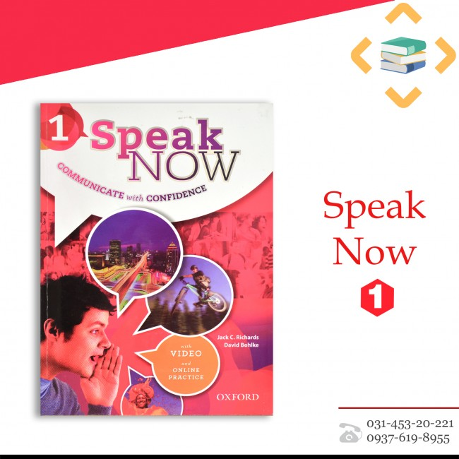 Speak Now 1 Students Book And Work Book+CD