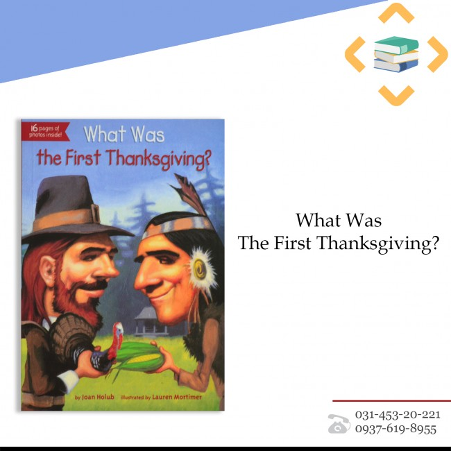 ?What Was The First Thanksgiving