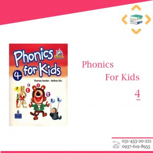 Phonics for kids 4