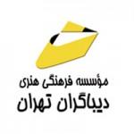 دیباگران تهران