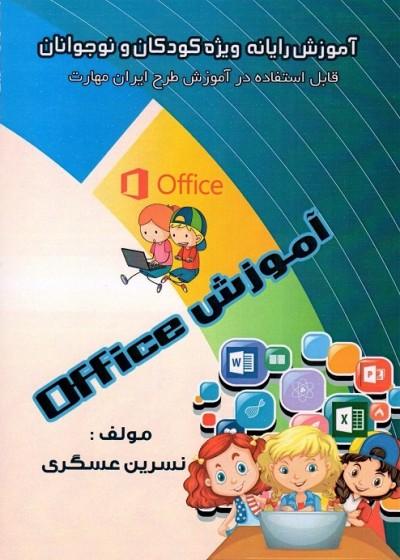 آموزش آفیس ویژه کودکان و نوجوانان