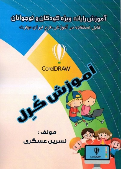 آموزش کرل ویژه کودکان و نوجوانان