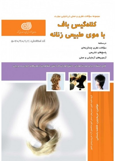 مجموعه سوالات کلاگیس باف با موی طبیعی زنانه