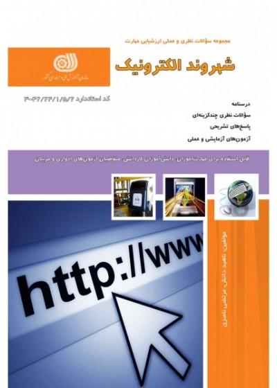 مجموعه سوالات شهروند الکترونیکی