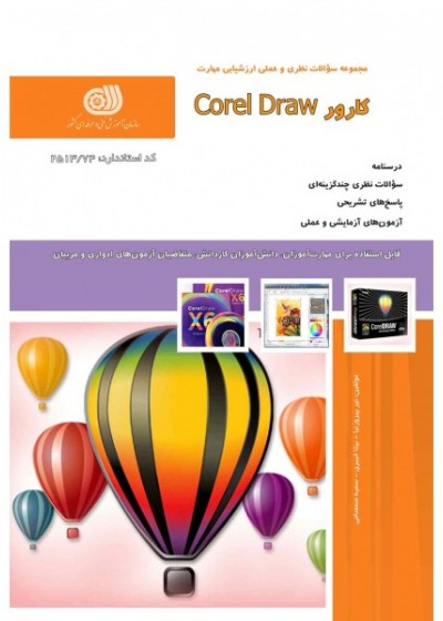 کارور کرل درا Corel Draw