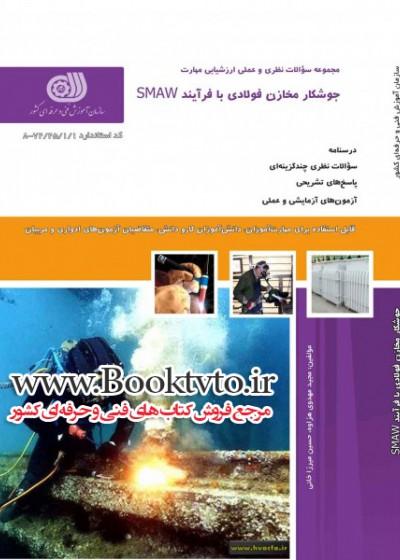 جوشکار مخازن فولادی با فرایند SMAW