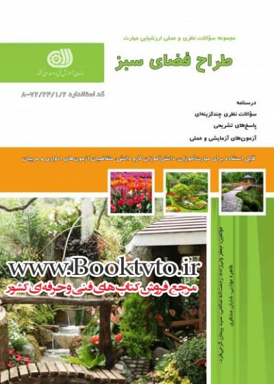 طراح فضای سبز