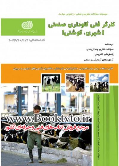 کارگر فنی گاوداری صنعتی(شیری، گوشتی)