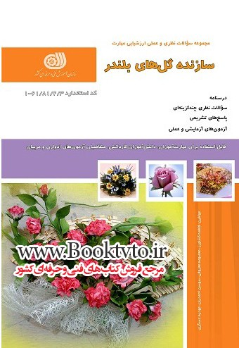 سازنده گل های بلندر