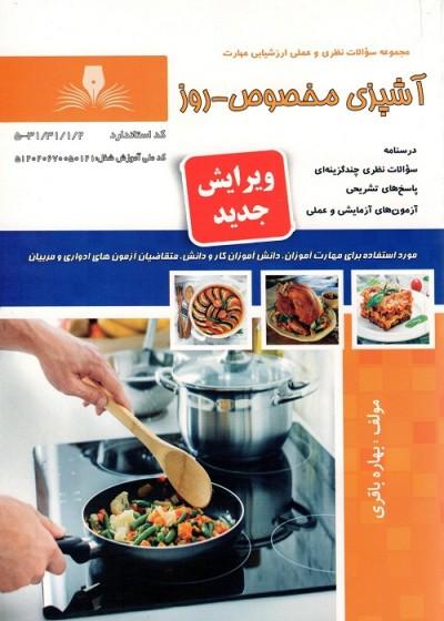 مجموعه سوالات آشپز مخصوص روز