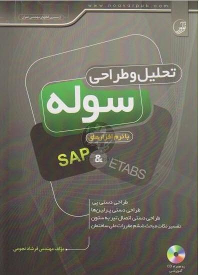 تحلیل و طراحی سوله با نرم افزار های SAP & ETABS