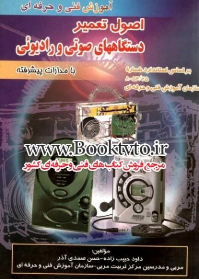 اصول تعمیر دستگاههای صوتی ورادیویی