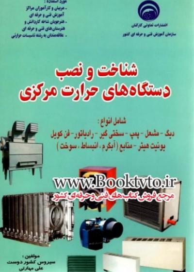 شناخت ونصب دستگاههای حرارت مرکزی