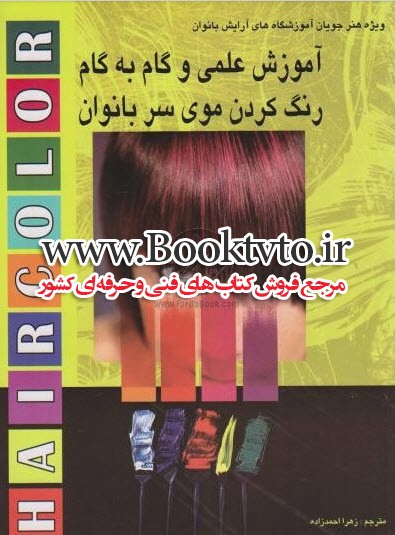 رنگ کردن موی سر بانوان