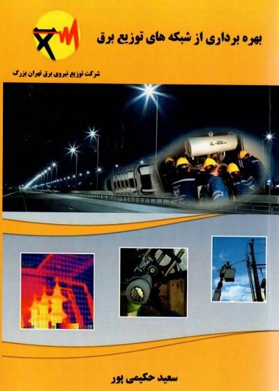بهره برداری از شبکه های توزیع برق