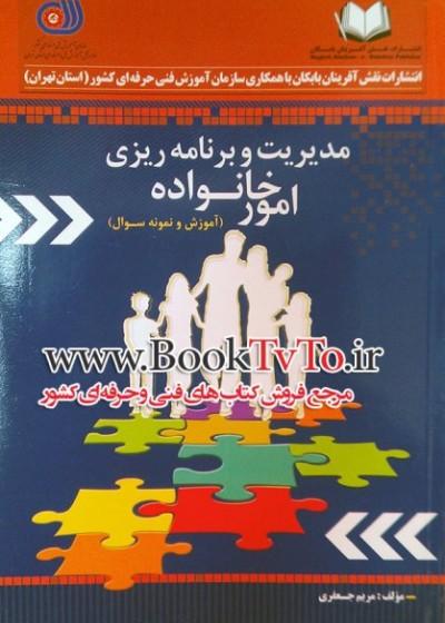 مدیریت و برنامه ریزی امور خانواده