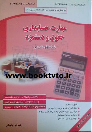 مهارت حسابداری حقوق و دستمزد