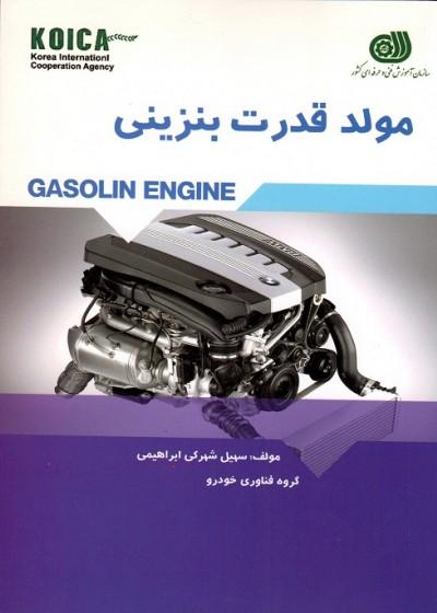 مولد قدرت بنزینی