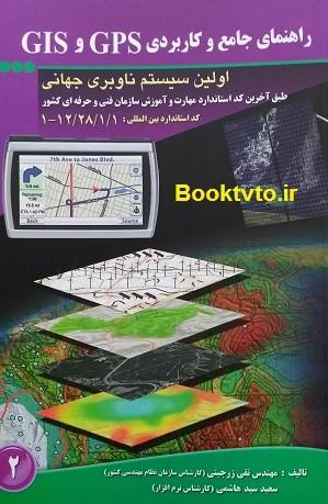 راهنمای جامع و کاربردی GPS و  GIS