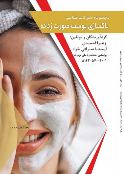 مجموعه سوالات طلایی پاکسازی پوست صورت زنانه