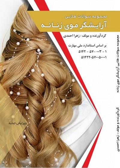 مجموعه سوالات طلایی آرایشگر موی زنانه