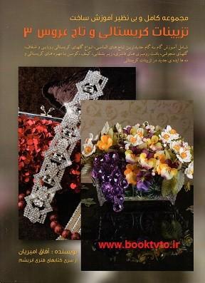 تزئینات کریستالی و تاج عروس 3