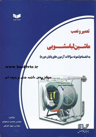تعمیر و نصب ماشین لباسشویی
