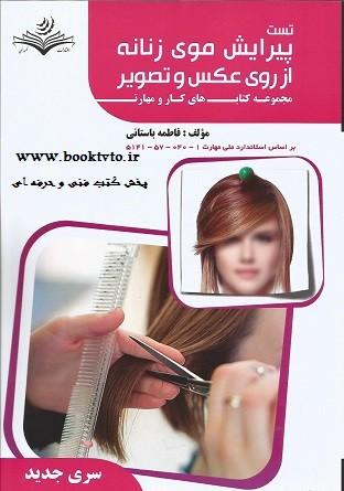 تست پیرایش موی زنانه از روی عکس و تصویر سری جدید
