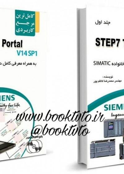 کامل ترین مرجع کاربردی STEP 7 TIA Portal (دو جلدی)