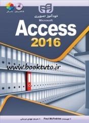 خودآموز تصويري Access 2016 (تمام رنگی)