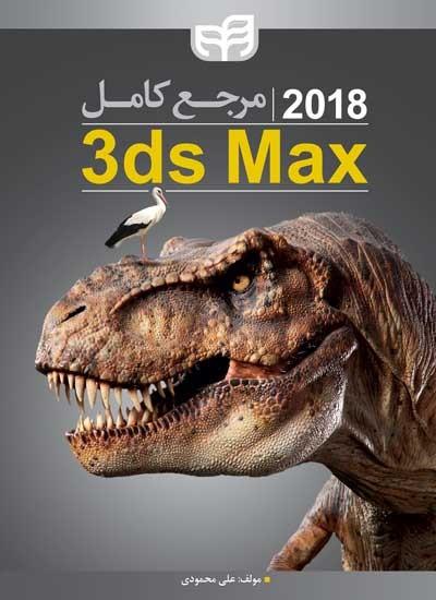 مرجع کامل 3ds Max 2018