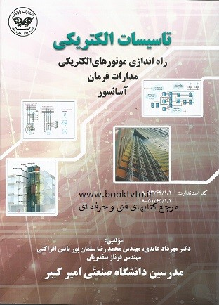 راه اندازی موتورهای الکتریکی مدارات فرمان آسانسور