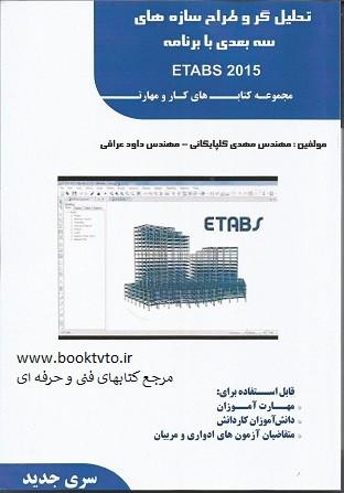 تحلیل گر و طراح سازه های سه بعدی با برنامه ETABS 2015