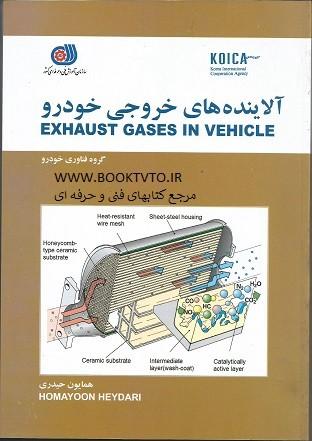 آلاینده های خروجی خودرو