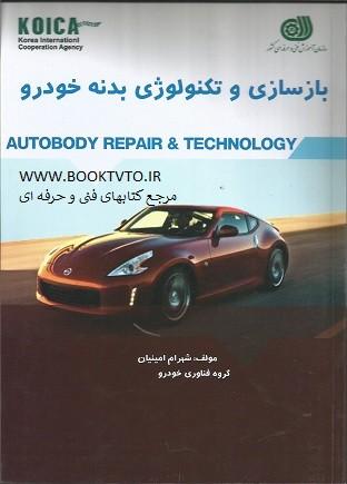 بازسازی و تکنولوژی بدنه خودرو