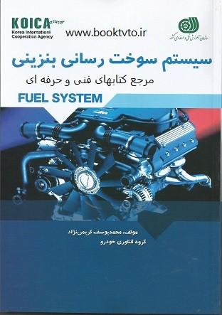 سیستم سوخت رسانی بنزینی