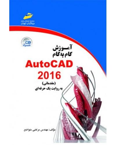 آموزش گام به گامAutocad2016 اتوكد 2016