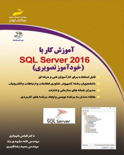 آموزش کار با SQL SERVER 2016 خودآموز تصویری (همراه CD)