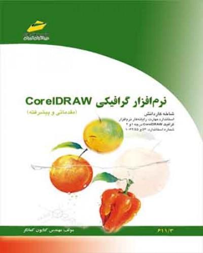 نرم افزار گرافیکی Corel DRAW ( مقدماتی و پیشرفته)