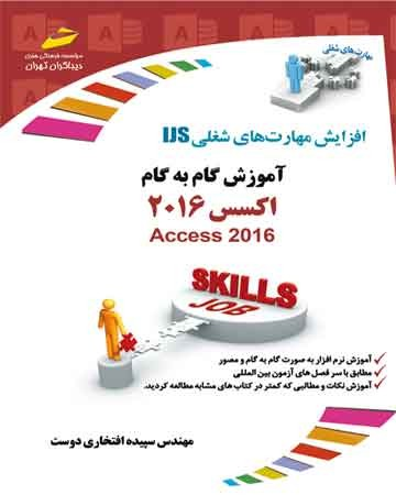 آموزش گام به گام Access 2016